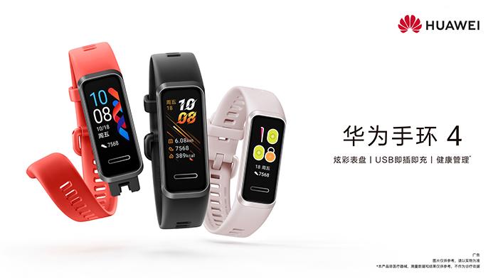 華為手環4正式發布 采用0.96寸屏幕+血氧飽和度監測功能