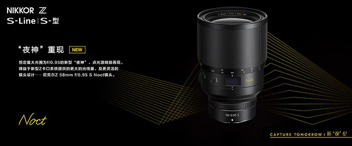 尼克尔Z 58mm即将上市销售 由17枚镜片构成+抗反射涂层