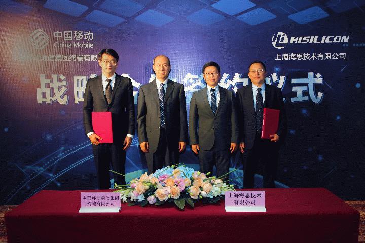 中国移动与上海海思合作 助力5G等技术落地