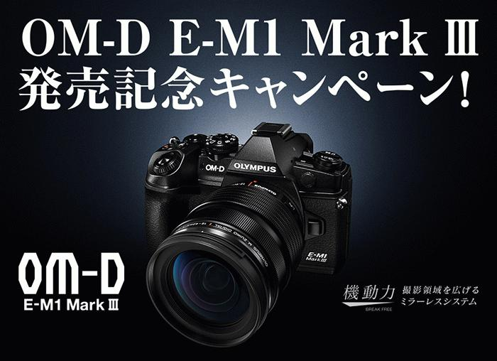奥林巴斯发布OM-D E-M1 Mark III相机 可实现18张/秒连拍+五轴防抖