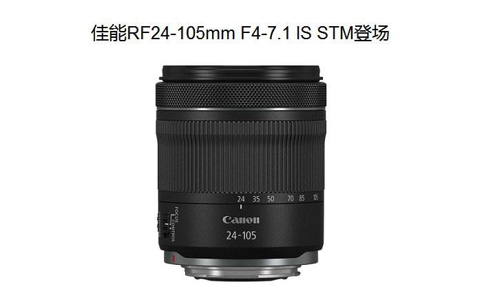佳能推出RF镜头RF24-105mm F4-7.1 IS STM 最近对焦距离约13cm